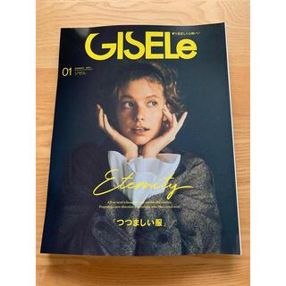 GISELeジゼル最新号2021年1月号2020年11月27日発売主婦の友社