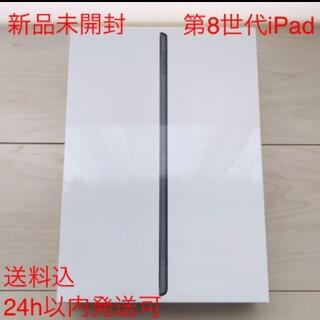 iPad - 【新品未開封】Apple iPad WI-FI 32GB MYL92J/A