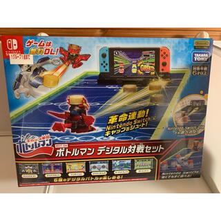 ニンテンドースイッチ(Nintendo Switch)の【新品未使用】ボトルマン デジタル対戦セット(家庭用ゲームソフト)