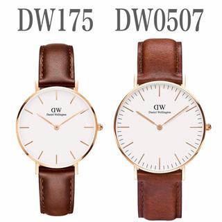 ダニエルウェリントン(Daniel Wellington)のペアSET【32㎜+36㎜】ダニエルウェリントン腕時計〈DW175+DW507〉(腕時計)