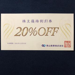 青山商事 株主優待 20%OFF割引券 1枚(ショッピング)
