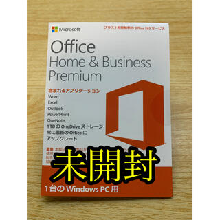 Microsoft - 未開封 Office Home & Business Premium