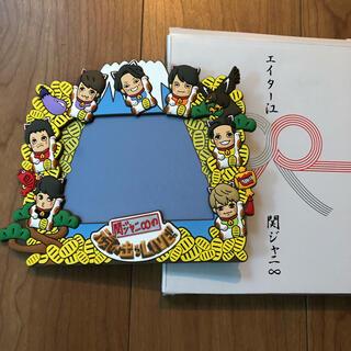 カンジャニエイト(関ジャニ∞)の関ジャニ∞ 写真立て(アイドルグッズ)