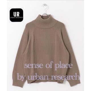 センスオブプレイスバイアーバンリサーチ(SENSE OF PLACE by URBAN RESEARCH)の【新品】urban research ストレッチハイネックルーズセーター モカ(ニット/セーター)
