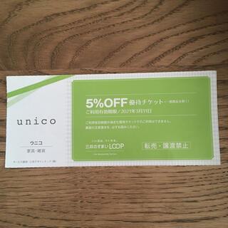 ウニコ(unico)のunico 5%off 優待チケット(ショッピング)