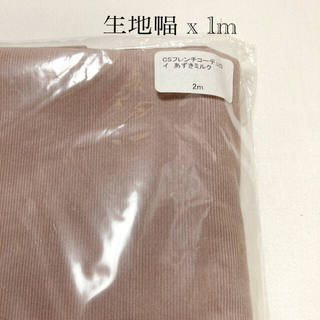 mina perhonen - フレンチコーデュロイ あずきミルク 生地 check&stripe