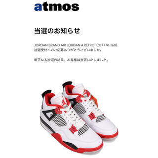 NIKE - AIR JORDAN4 FIRE RED atmos当選27.5cm US9.5