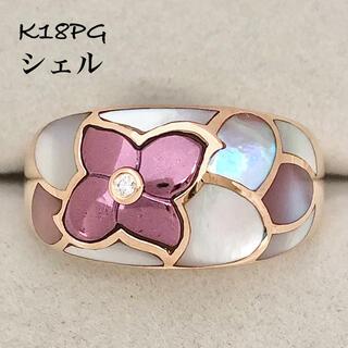 最高級 シェル 天然 ダイヤモンド K18PG ダイヤ リング 指輪 ピンク(リング(指輪))