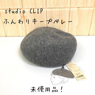 STUDIO CLIP - 【studio CLIP】ベレー帽 (F) フンワリキープベレー グレー 毛