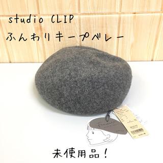 スタディオクリップ(STUDIO CLIP)のありんこ様専用【studio CLIP】ベレー帽 (F) フンワリキープ グレー(ハンチング/ベレー帽)