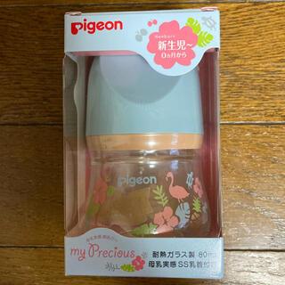 Pigeon - 母乳実感 哺乳瓶 ピジョン マイプレシャス (ガラス製) 80ml ハワイ