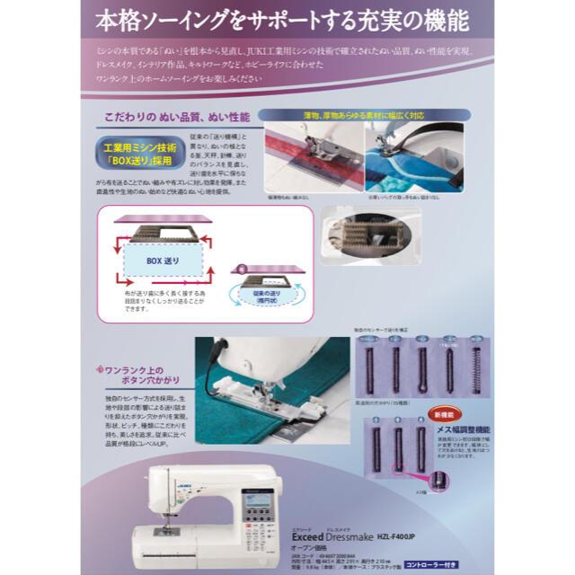 JUKI HZL-F400JP フットなし 新品未使用 保証付 送料無料 匿名 スマホ/家電/カメラの生活家電(その他)の商品写真