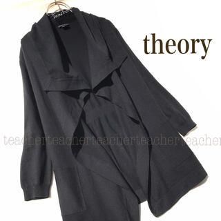 セオリー(theory)のウール ショールカラー  ロングニットカーディガン 黒 シンプル 素敵 毛 上質(カーディガン)