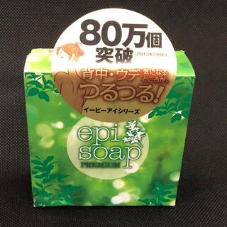 イーピーアイ(EPI)のepi soap premium (石鹸)(ボディソープ/石鹸)