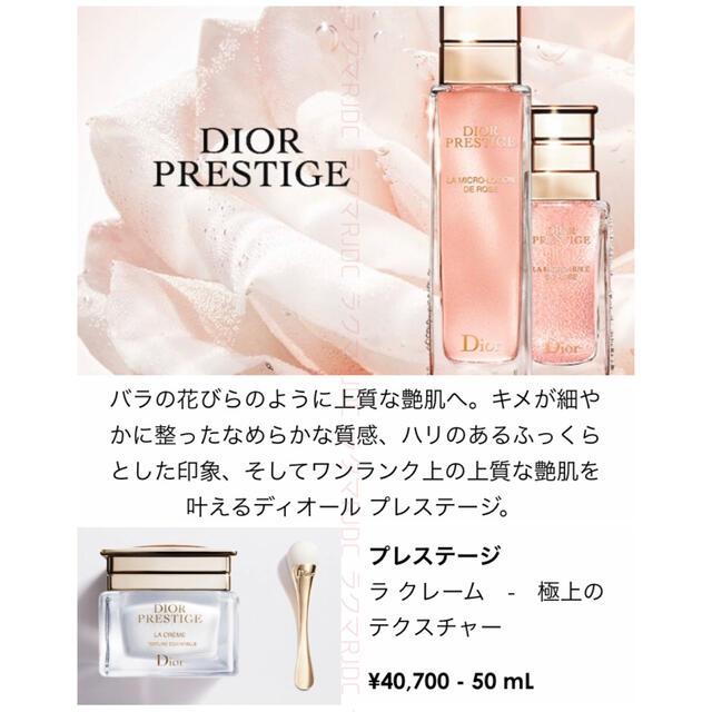 Dior(ディオール)の【8,837円相当】プレステージ ラクレーム ユイルドローズ 専用BOX レア コスメ/美容のスキンケア/基礎化粧品(ブースター/導入液)の商品写真