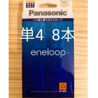 Panasonic - 【新品未開封】パナソニック エネループ 単4  8本