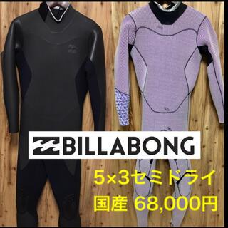ML-Rサイズ ビラボン セミドライ フルスーツ ウェットスーツ ウエットスーツ
