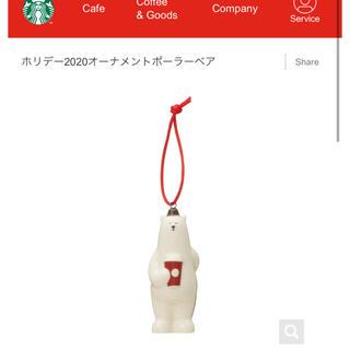 スターバックスコーヒー(Starbucks Coffee)のスターバックス ホリデー2020オーナメント ベアー クリスマスツリー(その他)