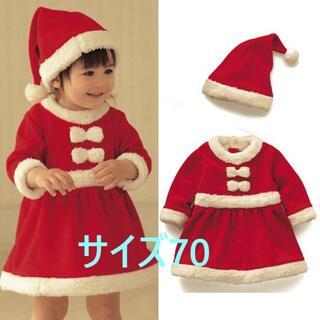 つぎはクリスマス服に!新作のサンタクロース衣装 サイズ70cm 衣類圧縮袋付き