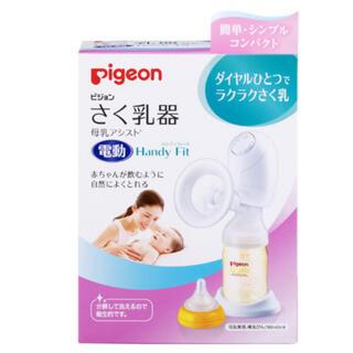 ピジョン(Pigeon)のピジョン電動搾乳機 ハンディフィット(哺乳ビン)