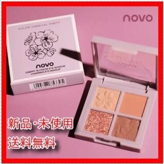 【新品】NOVO  アイシャドウ #01 柔らかい桃色