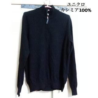 UNIQLO - ユニクロ*カシミヤ100%セーター*サイズ表記L