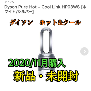 Dyson - Dyson Pure Hot + Cool Link HP03
