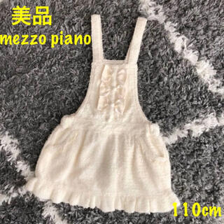 mezzo piano - 美品 メゾピアノ シャギー リボン ジャンパースカート 110 ワンピース