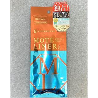新品MOTE MASCARA フローフシ モテライナー 〔ブラウン〕