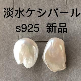 淡水真珠 ケシパール バロック 大振り s925  おしゃれ 新品 本物 限定品