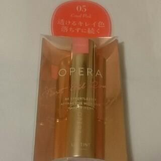 オペラ(OPERA)のオペラ☆リップティント05コーラルピンク(口紅)