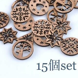 MUJI (無印良品) - 木製 北欧 クリスマス オーナメント ウッド クリスマス 木 飾り