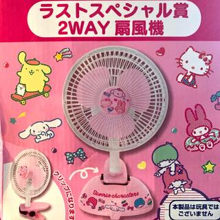 サンリオ - サンリオくじ ラストスペシャル賞 2WAY扇風機