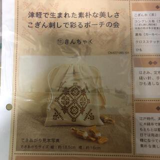 フェリシモ(FELISSIMO)のこぎん刺し きんちゃく(生地/糸)
