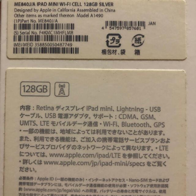 iPad(アイパッド)のiPad mini2 128GB 美品 Wi-Fi+セルラー スマホ/家電/カメラのPC/タブレット(タブレット)の商品写真