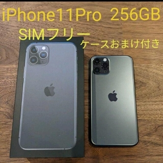 iPhone - iPhone11Pro 256GB SIMフリー