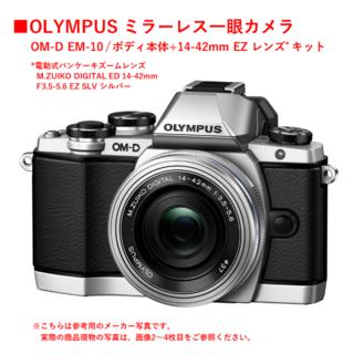 OLYMPUS - 【OLYMPUS】ミラーレス1眼レフカメラOM-D EM-10初代・シルバー