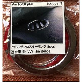 AutoStyle クロムデフロスターリング TheBeetle