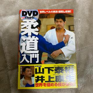 DVDでわかる!柔道入門(趣味/スポーツ/実用)