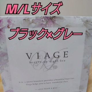 viage ナイトブラ M/Lサイズ ブラック×グレー