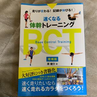 速くなる体幹トレ-ニングBCT 走りが変わる!記録が伸びる! 増補版(趣味/スポーツ/実用)