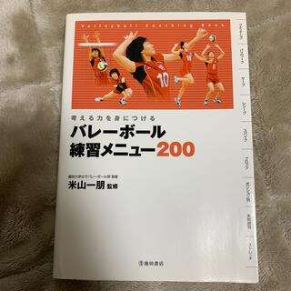 考える力を身につけるバレ-ボ-ル練習メニュ-200(趣味/スポーツ/実用)