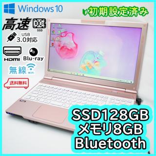 富士通 - 新品SSD搭載 メモリ8GB 富士通 ノートパソコン