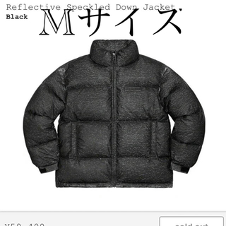 Supreme - Supreme Reflective Speckled Down Jacket