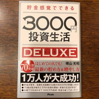 貯金感覚でできる3000円投資生活デラックス(ビジネス/経済)