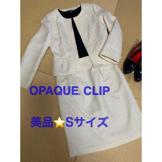 オペークドットクリップ(OPAQUE.CLIP)の美品✨ OPAQUE.CLIP セットアップ(スーツ)