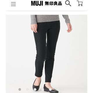MUJI (無印良品) - 【新品】MUJI無印良品ストレッチ起毛イージースキニーパンツ
