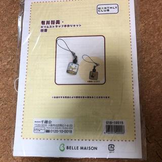 ベルメゾン(ベルメゾン)のキリムストラップ②キット(生地/糸)