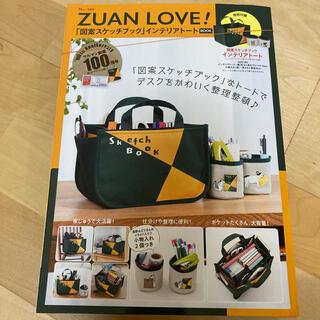 タカラジマシャ(宝島社)のZUAN LOVE!「図案スケッチブック」インテリアトートBOOK(ポーチ)