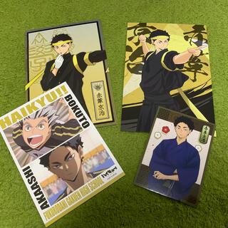 集英社 - 赤葦京治★4点セット
